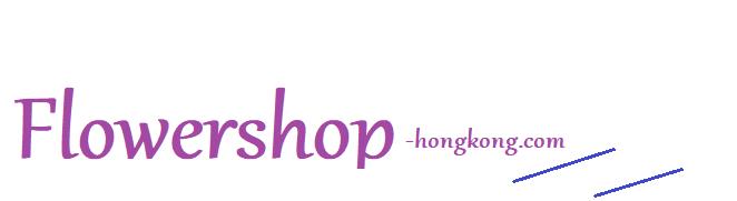 花花店 | Flower Shop in Hong Kong